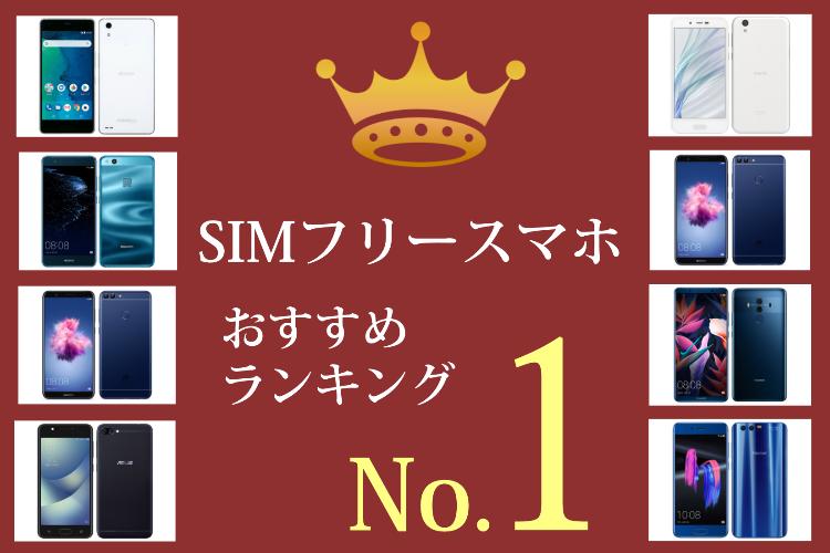 【2019年】SIMフリースマホ(格安スマホ端末)おすすめランキング