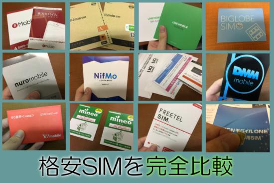 格安SIMの総合比較