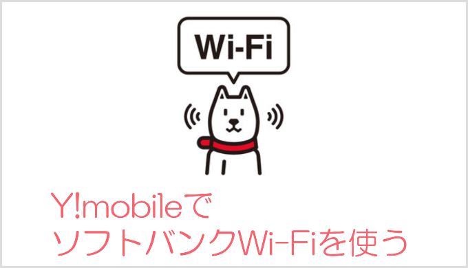 モバイルwifi ソフトバンク