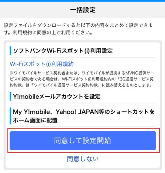 iPhoneのソフトバンクwifi設定