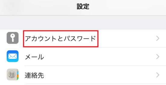 ワイモバイルメール iPhone設定4