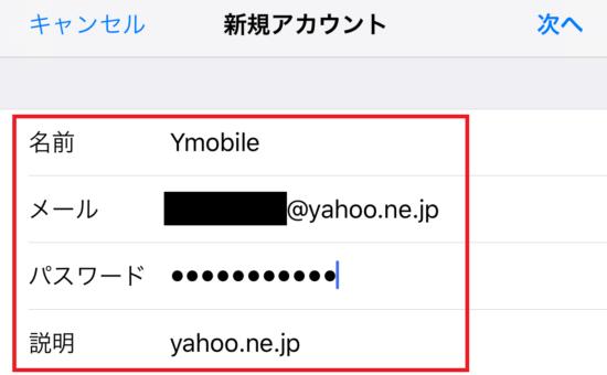 ワイモバイルメール iPhone設定7
