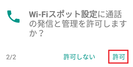 Wi-Fiスポット設定3