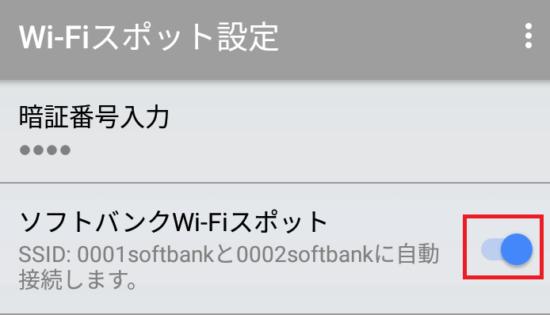 Wi-Fiスポット設定6