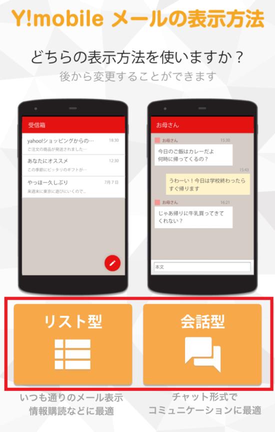 ワイモバイルのメール設定 Android3