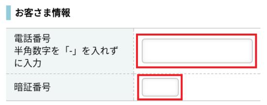マイワイモバイルのログイン手順2