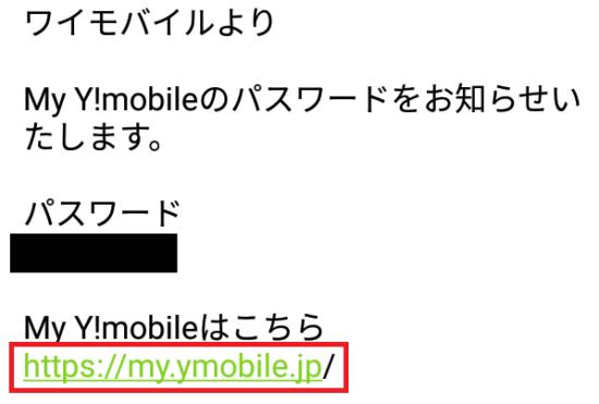 マイワイモバイルのログイン手順3