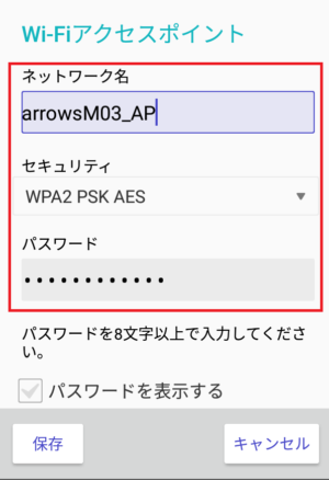 WIFIアクセスポイント
