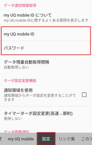 uqモバイルアプリの初期設定