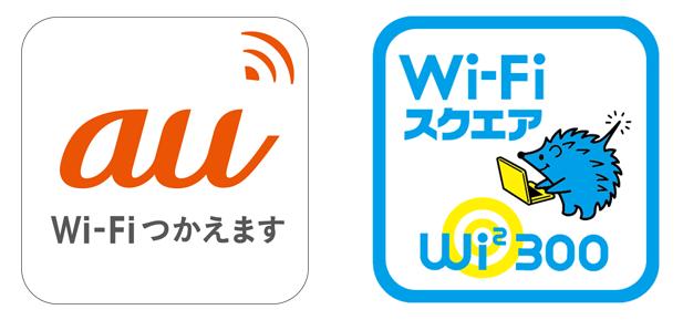 au Wi-Fiのマーク