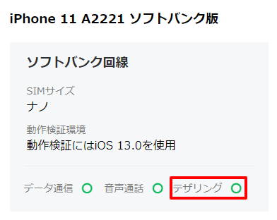 iPhoneのテザリング