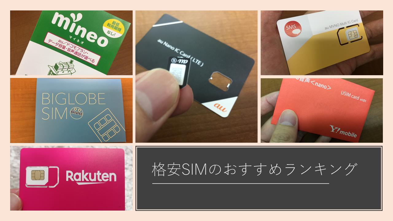 格安SIMのおすすめランキング
