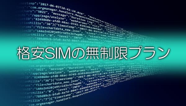 格安SIMの無制限プラン
