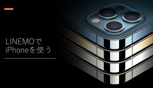 LINEMO(ラインモ)でiPhoneを使うには?対応シリーズや設定方法まで詳しく解説