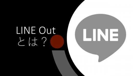 LINE Outとは?料金から使い方まで丸わかり【無料通話OK】