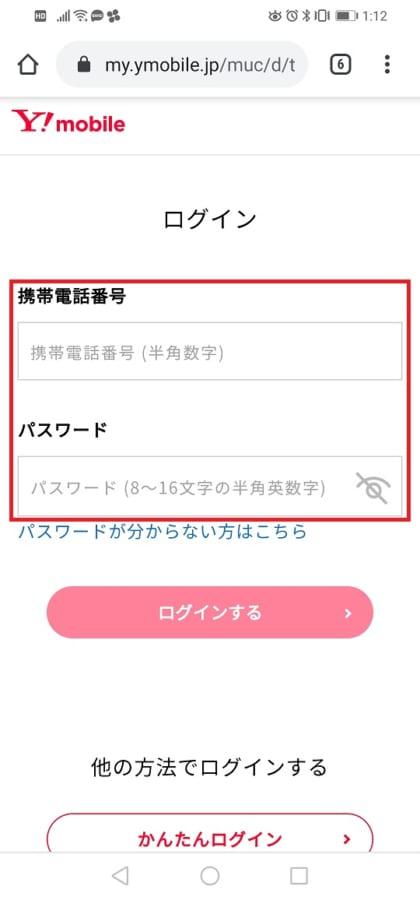 マイ ワイ モバイル ログイン Y!mobile(ワイモバイル)で設定を行う時のログイン方法やマイページ...