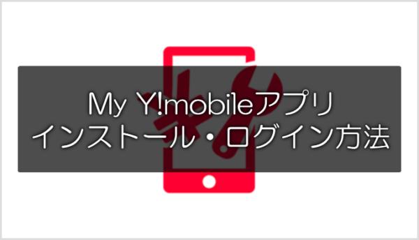 マイワイモバイルアプリ