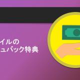 UQモバイルのキャッシュバック特典