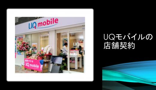UQモバイルは店舗なら即日開通OK【ただしオンラインより損する】