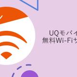 UQモバイルの無料Wi-Fiサービス