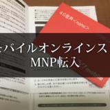 ワイモバイルオンラインストアでMNP転入