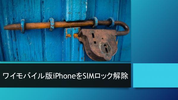 ワイモバイル版iPhoneをSIMロック解除