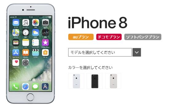 mineoのiPhone8