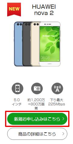 UQモバイルの端末セット