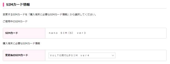 UQモバイルの機種変更3