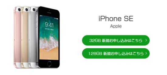 UQモバイルのiPhoneSE