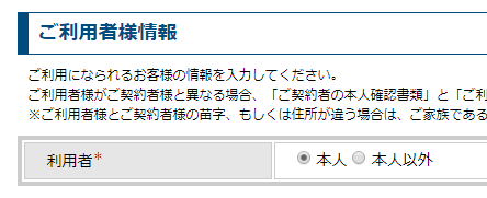 UQモバイルの利用者
