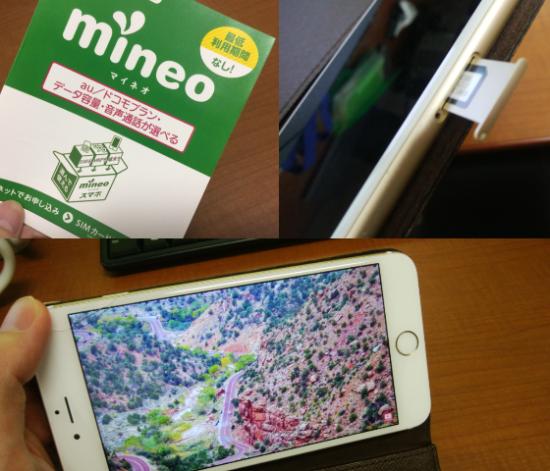 mineoでiPhoneを使う