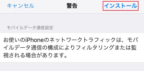 UQモバイル APN構成ファイルダウンロード3