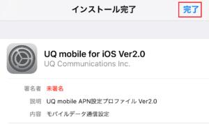 UQモバイル APN構成ファイルダウンロード4