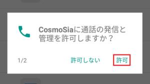 cosmosiaの登録