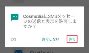 cosmosiaの登録2