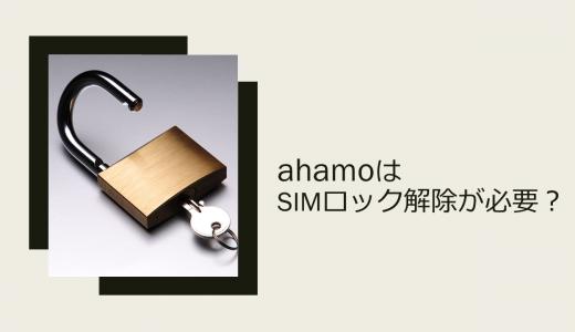 ahamo(アハモ)に乗り換えるならSIMロック解除は必要?