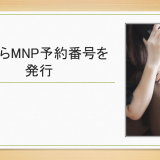 auからMNP予約番号を発行