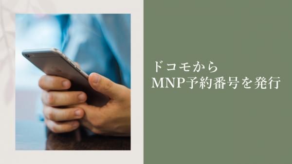 ドコモからMNP予約番号を発行