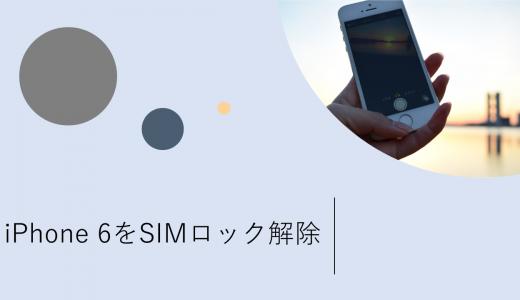 【裏技】iPhone 6/6 Plusを簡単にSIMロック解除(SIMフリー化)する方法