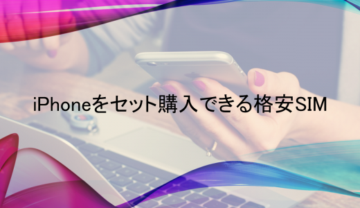 【2021年】iPhone(8/11/12/SE)をセット購入できる格安SIM