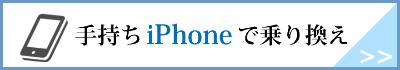 手持ちのiPhoneで格安スマホに乗り換え