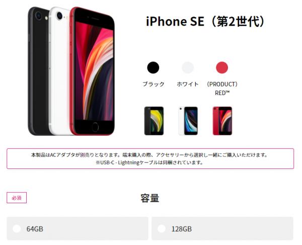 iPhone SE(第2世代)の在庫