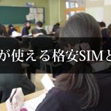学割が使える格安SIMとは?