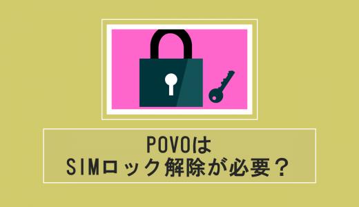povo(ポヴォ)で手持ちの端末を使うならSIMロック解除が必要?