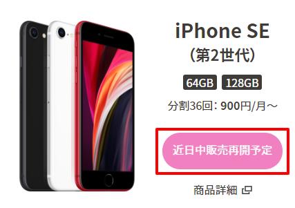 iPhone SEの販売再開