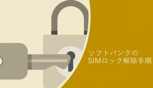 ソフトバンクのスマホを無料でSIMロック解除する方法【受付時間は21時まで】