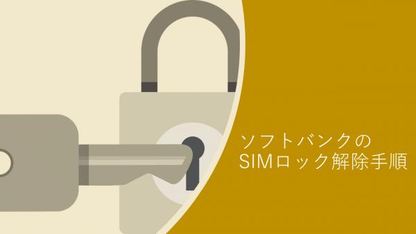 ソフトバンクのSIMロック解除手順
