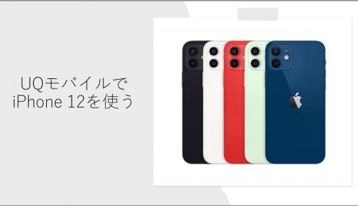 UQモバイルでiPhone 12(mini/Pro/Pro MAX)は使える?注意点から利用手順まで丸わかり