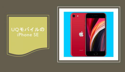 UQモバイルのiPhone SE(第2世代)は在庫切れ?【再入荷や代替案も解説】